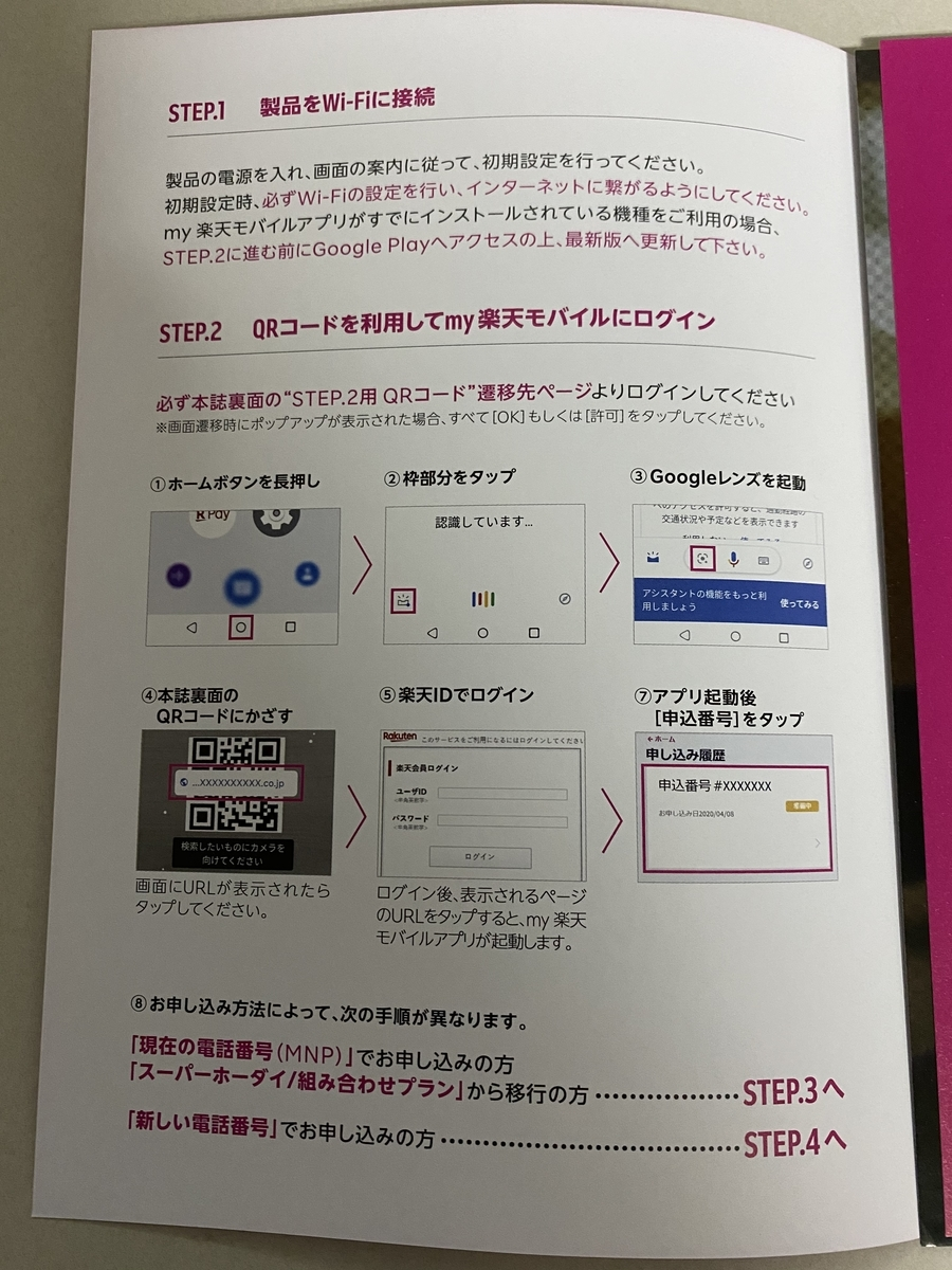 f:id:koiwai_chinatsu:20200505235218j:plain