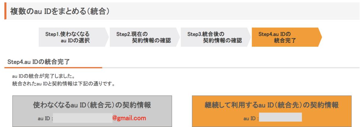 f:id:koiwai_chinatsu:20201106205912p:plain