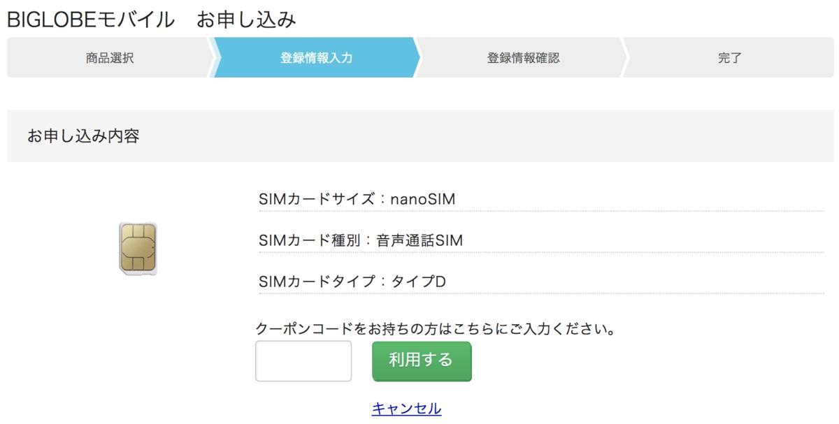 f:id:koiwai_chinatsu:20210201165208p:plain