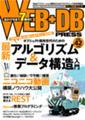 WEB+DB PRESS Vol.42表紙