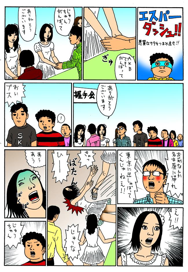 f:id:koizumi69:20171005035548j:plain