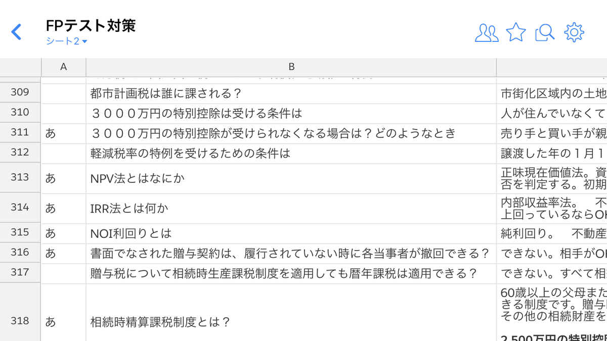 f:id:koizumihikaru1234:20191118184210p:plain