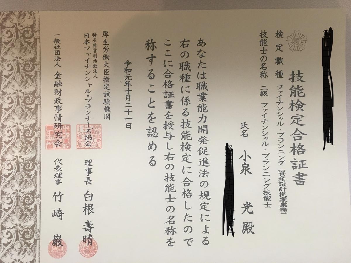 f:id:koizumihikaru1234:20191118192615j:plain