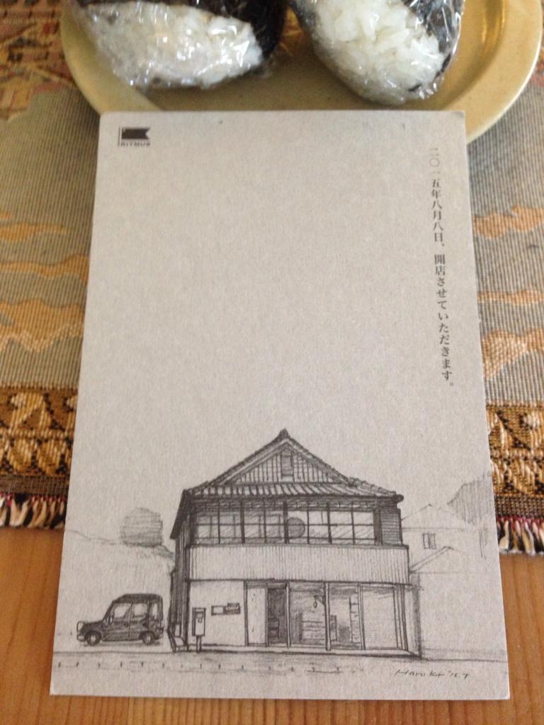 f:id:koizumikoubou:20150801120935j:plain