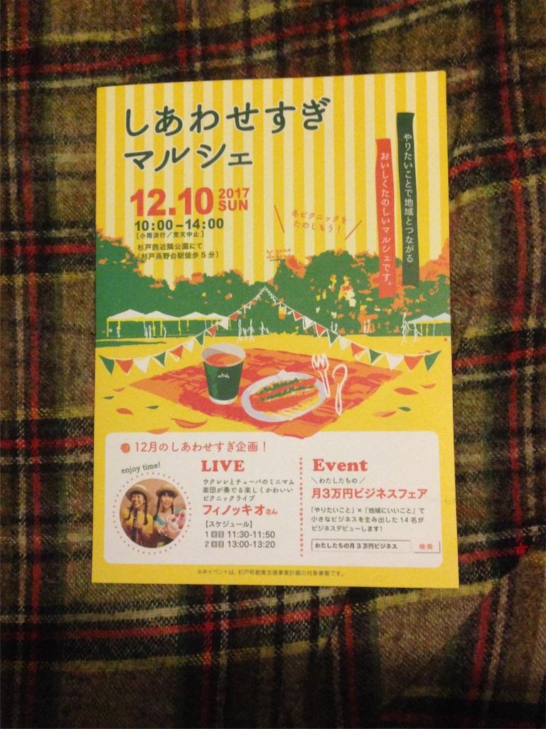 f:id:koizumikoubou:20171209130333j:image