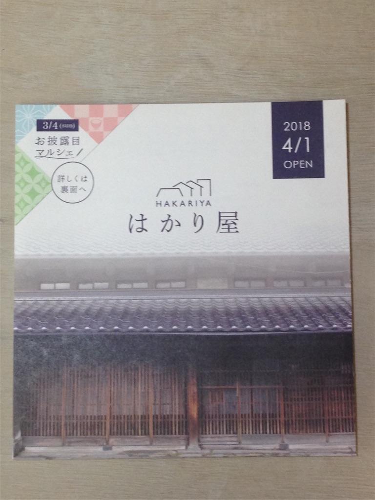 f:id:koizumikoubou:20180217162800j:image
