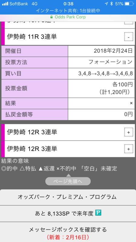 f:id:koizumisya:20180301005537p:plain