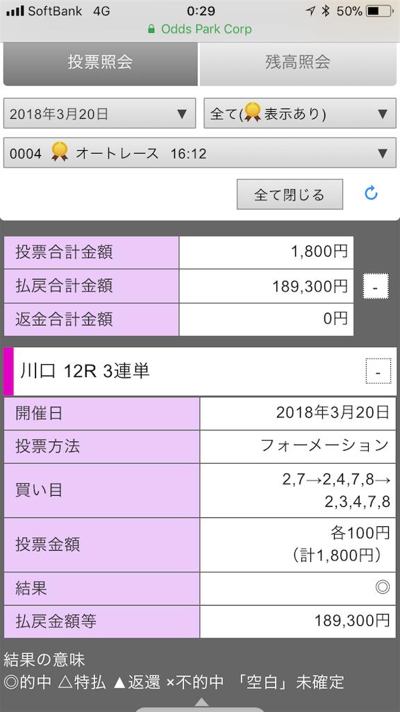 f:id:koizumisya:20180321081920p:image