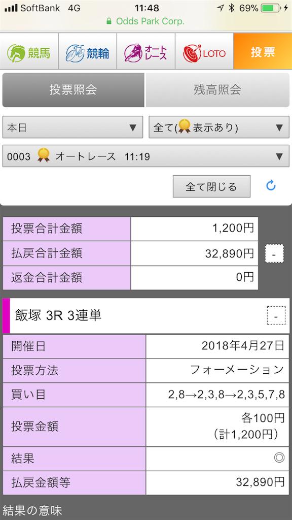 f:id:koizumisya:20180427114907p:image