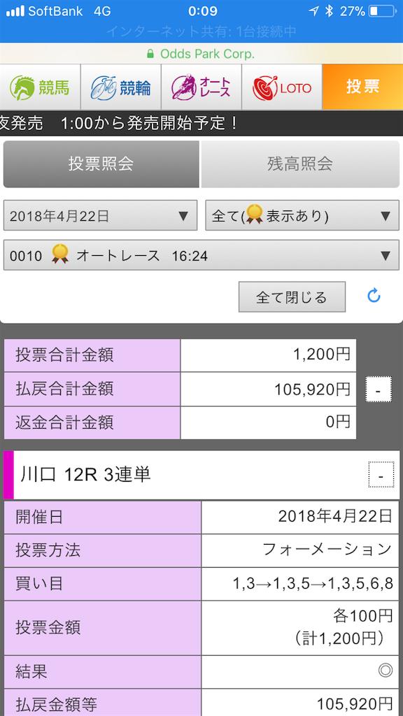 f:id:koizumisya:20180509001937p:image