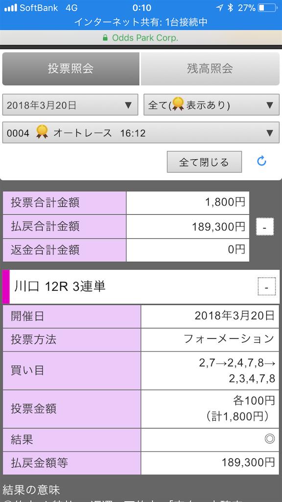 f:id:koizumisya:20180509002045p:image