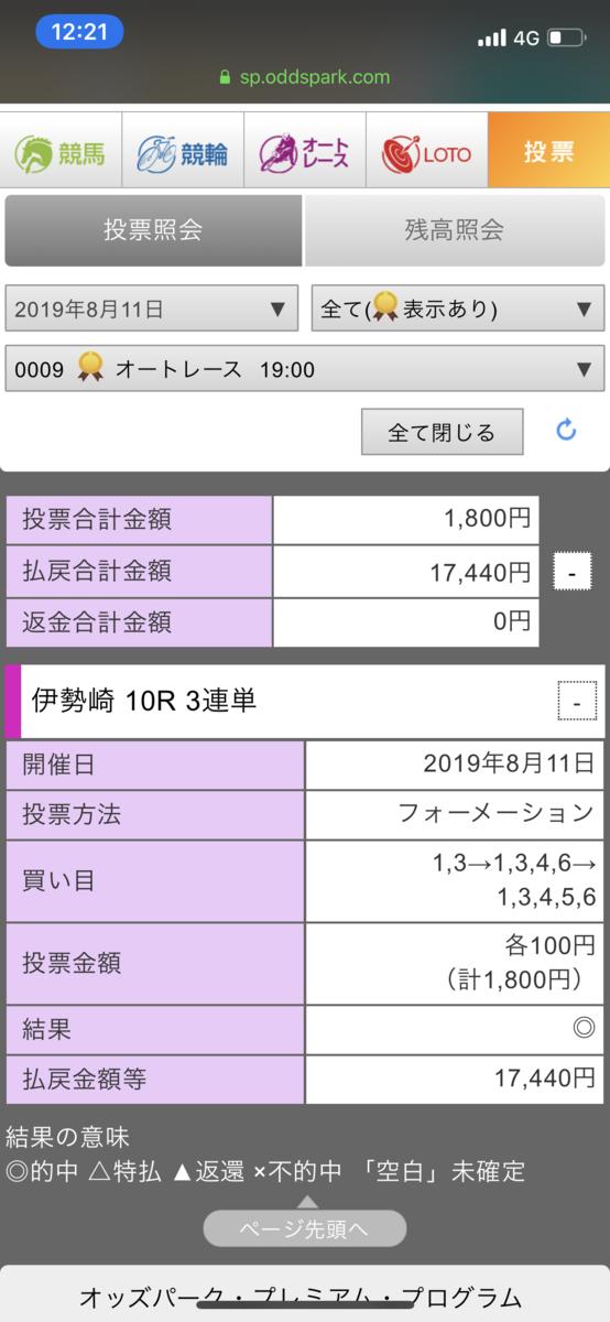 f:id:koizumisya:20190812122455p:plain