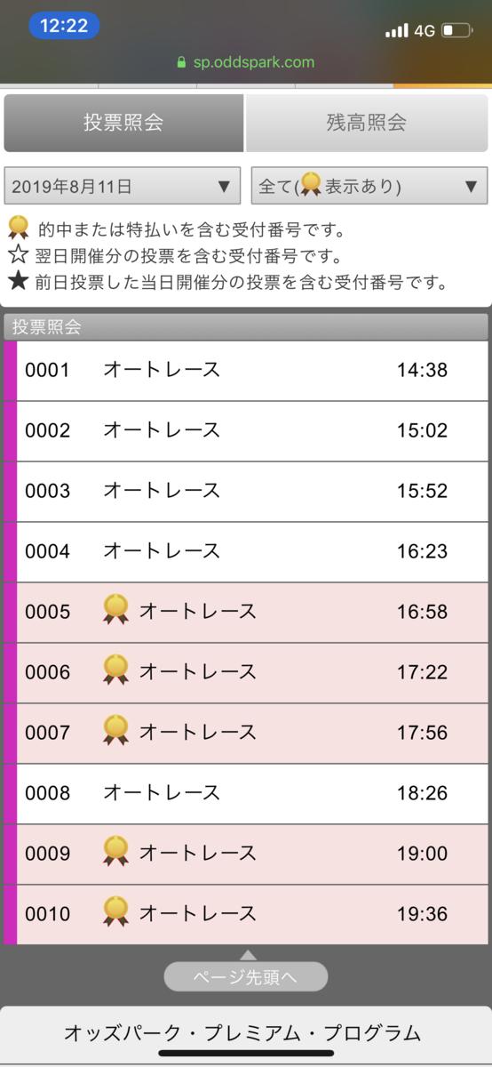 f:id:koizumisya:20190812122458p:plain