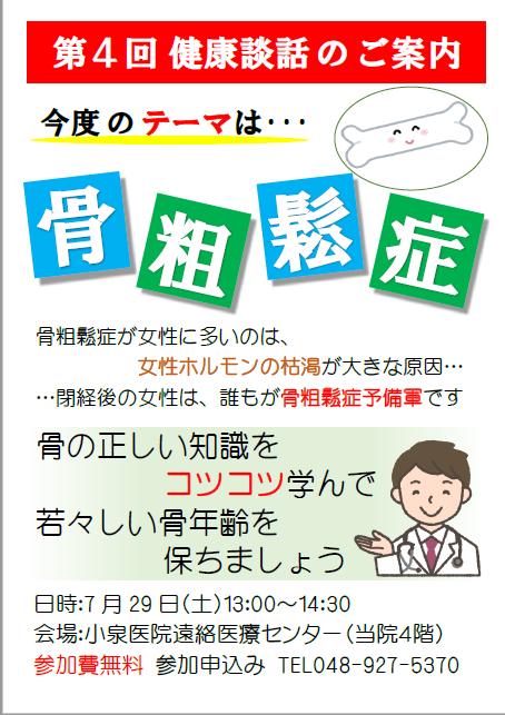 f:id:koizumitougouiryou:20170621192821p:plain