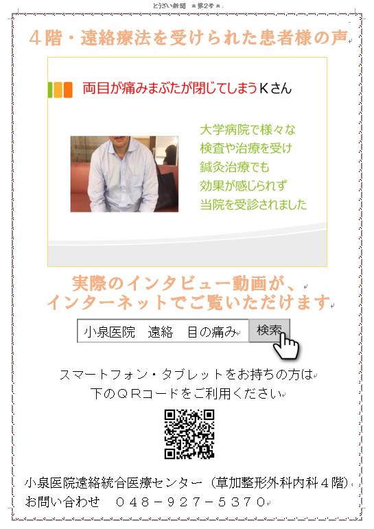 f:id:koizumitougouiryou:20170821102215p:plain