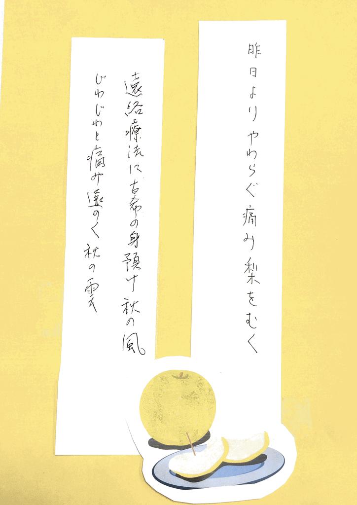 f:id:koizumitougouiryou:20181025203611p:plain