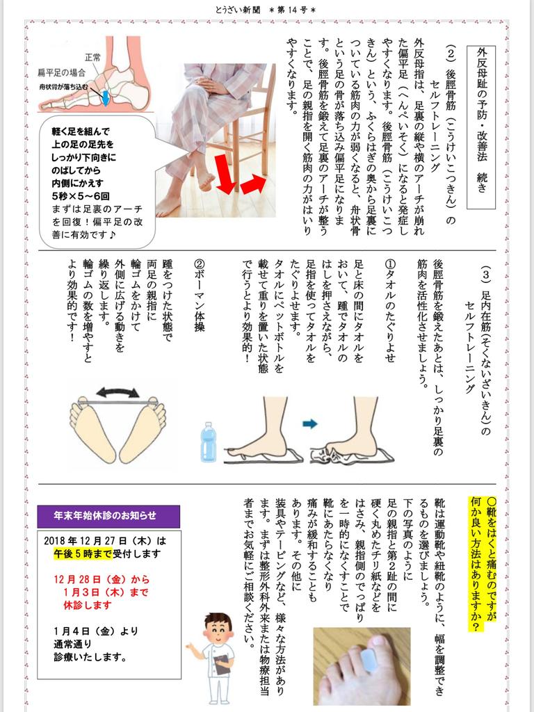 f:id:koizumitougouiryou:20181224125542p:plain