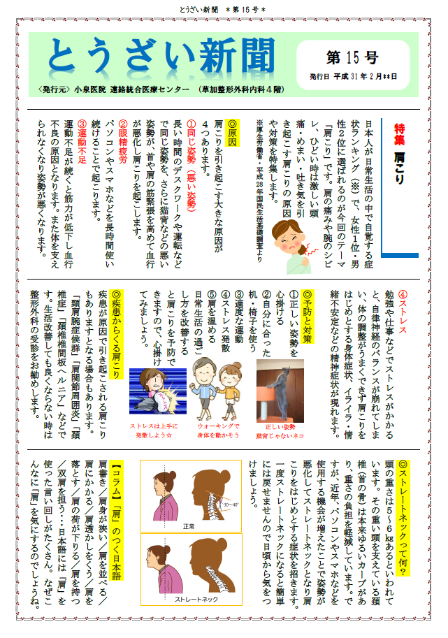 f:id:koizumitougouiryou:20190204174317p:plain