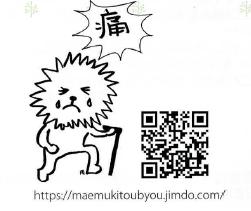 f:id:koizumitougouiryou:20190613153309p:plain