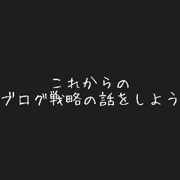f:id:koji_shikouya:20181206013527j:plain