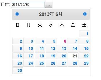 jQuery UI Datepicker 日付選択 | hijiriworld Web