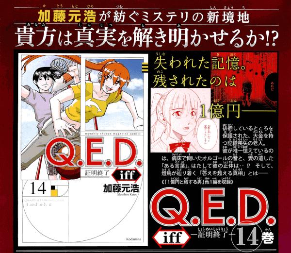 画像は少年マガジンR2,019年6号(November)に掲載された、加藤元浩・著「Q.E.D. iff -証明終了-」第14巻の広告の一部です。