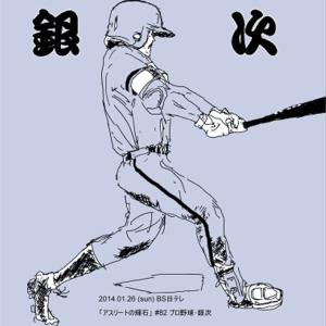 イラストはプロ野球選手銀次のバッティング・シーンです。
