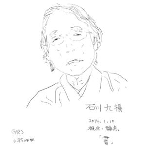 イラストは石川九楊さんがNHK「視点・論点 書」(2014.01.10)に出演されたときのもようです。