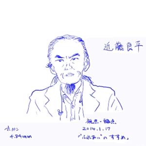 """イラストは近藤良平さんがNHK「視点・論点 """"ふれあい""""のすすめ」(2014.01.17)に出演されたときのもようです。"""
