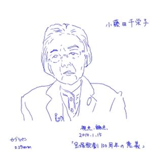 イラストは小藤田千栄子さんがNHK「視点・論点 宝塚歌劇100周年の意義」(2014.01.15)に出演されたときのもようです。