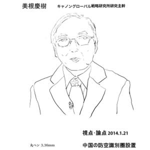 イラストは美根慶樹さんがNHK「視点・論点 中国の防空識別圏設置」(2014.01.21)に出演されたときのようすです。