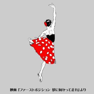 イラストは映画『ファースト・ポジション 夢に向かって踊れ!』の一場面です。白人女性が黒のタンクトップに赤のマキシスカートでバレエを踊っています。