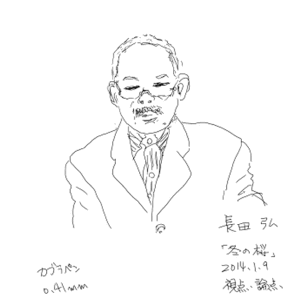 イラストは長田弘さんがNHK「視点・論点 冬の桜」(2014.01.09)に出演されたときのようすです。