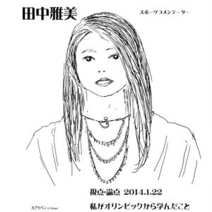 イラストは田中雅美さんがNHK「視点・論点 私がオリンピックから学んだこと」(2014.01.22)に出演されたときのようすです。