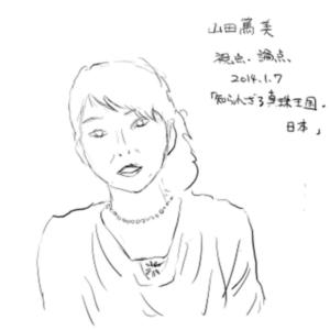 イラストは山田篤美さんがNHK「視点・論点 知られざる真珠王国日本」(2014.01.07)に出演されたときのものです。