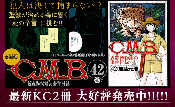 イラストは加藤元浩・著「C.M.B. 森羅博物館の事件目録」第42巻の広告で、少年マガジンR2,019年6号Novemberに掲載されたものです。