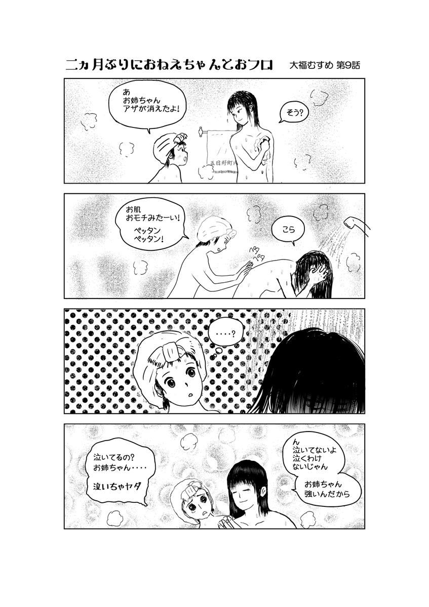 コジロム・作の4コマ漫画「大福むすめ」第9話『二ヵ月ぶりにおねえちゃんとおフロ』です。