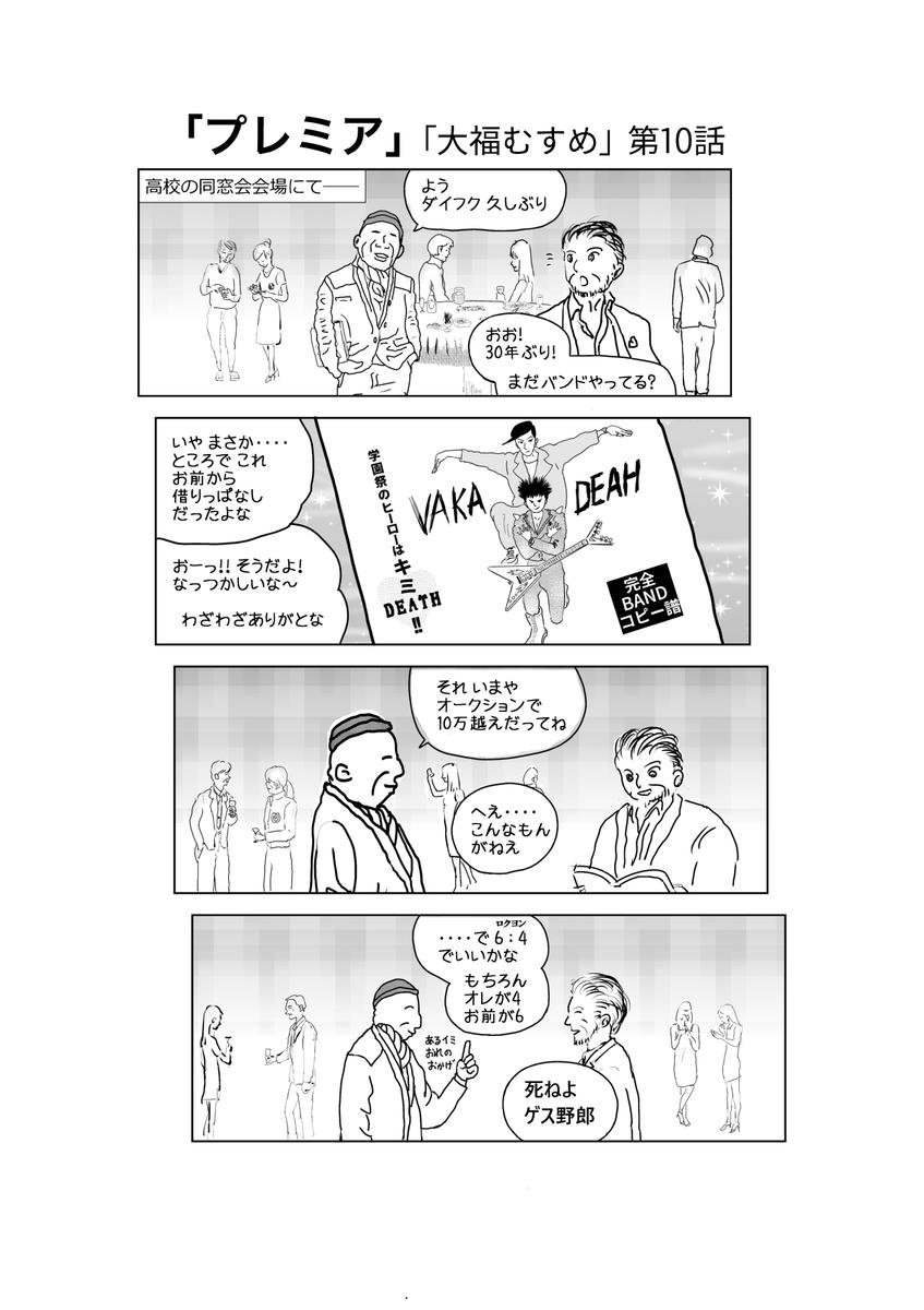 コジロム・作の4コマ漫画「大福むすめ」第10話『プレミア』です。