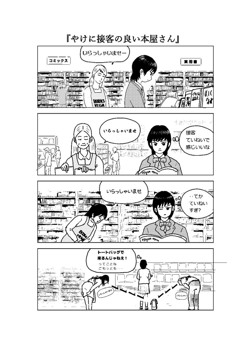 コジロム作の4コマ漫画『やけに接客の良い本屋さん』大福むすめ第12話のイラストです。