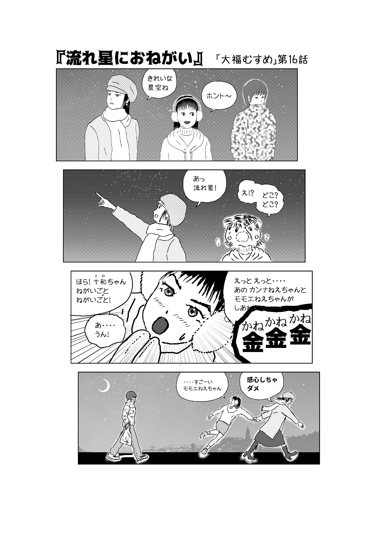 イラストはコジロム作の4コマ漫画「大福むすめ」第16話『流れ星におねがい』です。