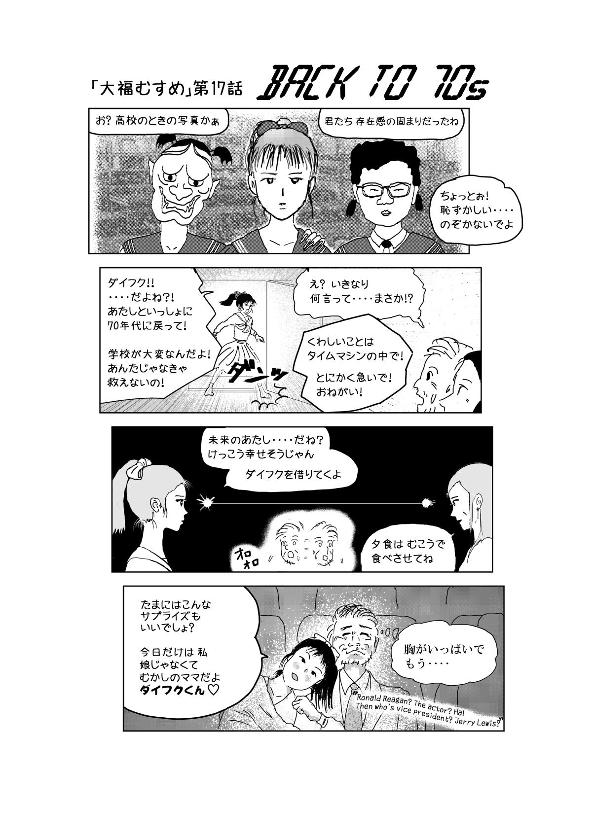 イラストはコジロム作の4コマ漫画「大福むすめ」第17話『バック・トゥ・70s』です。
