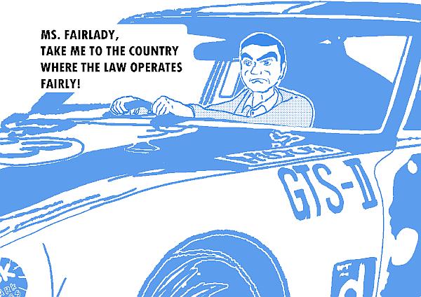 カルロス・ゴーン氏がフェアレディZラリー仕様車に乗って「Zよ、私を公正な司法取引の行なわれている国に連れて行ってくれ」と英語でつぶやいているイラストです。
