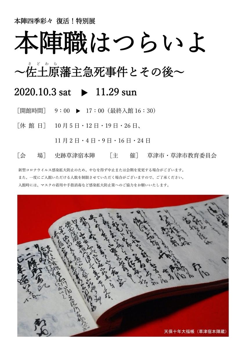 f:id:kojodan:20201102185738j:plain