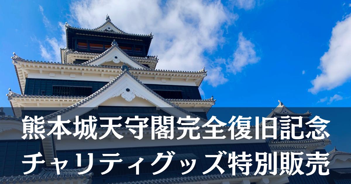 熊本城天守閣完全復旧記念チャリティグッズ特別販売