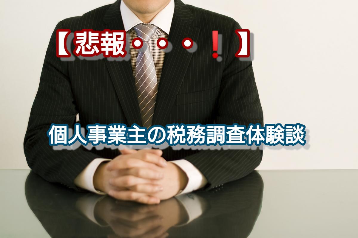 【 悲報! 】ガクブル(;´Д`)個人事業主の税務調査体験談