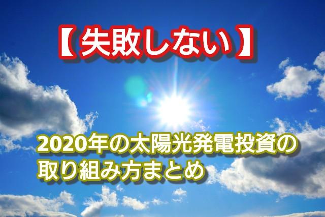 f:id:kokeey:20200506204337j:image