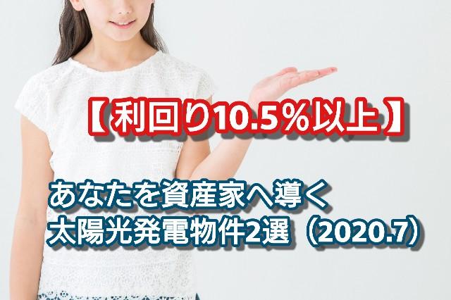 【 利回り10.5%以上 】あなたを資産家へ導く太陽光発電物件2選(2020.7)