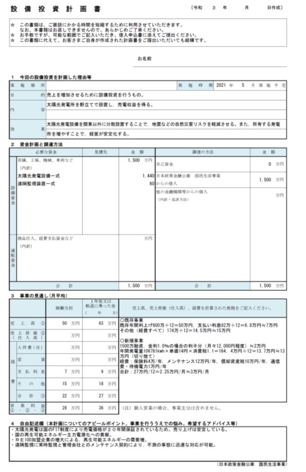 f:id:kokeey:20210309101319p:plain