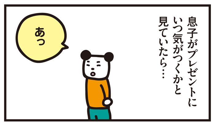 f:id:kokeki:20181225145946j:plain