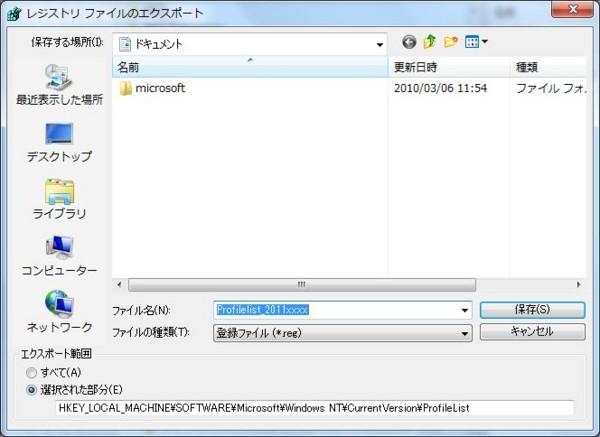 f:id:kokemono:20110331152834j:image:w300